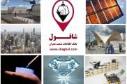 ده تکنولوژی ساخت و ساز آینده